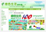 連結:行政院環保署綠色生活資訊網(另開新視窗)